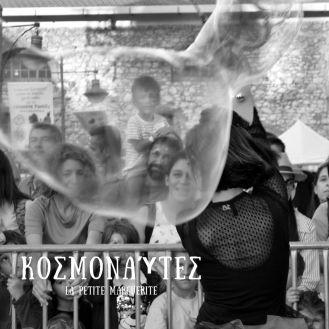 π100 - Τεχνόπολη Δήμου Αθηναίων - κοσμοναύτες - bubble show athens