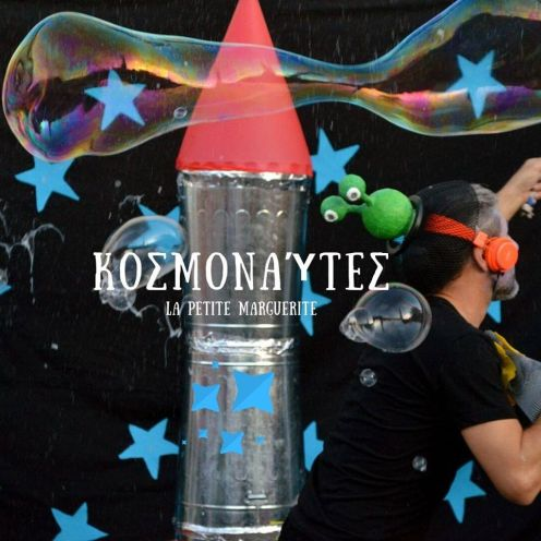 Bubble Performance - Κοσμοναύτες 2